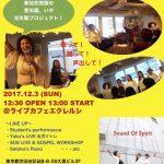 12/3(日)歌☆フェスタ!