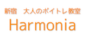 東京新宿でボイストレーニング。大人のためのボイトレ教室Harmonia(アルモニア)